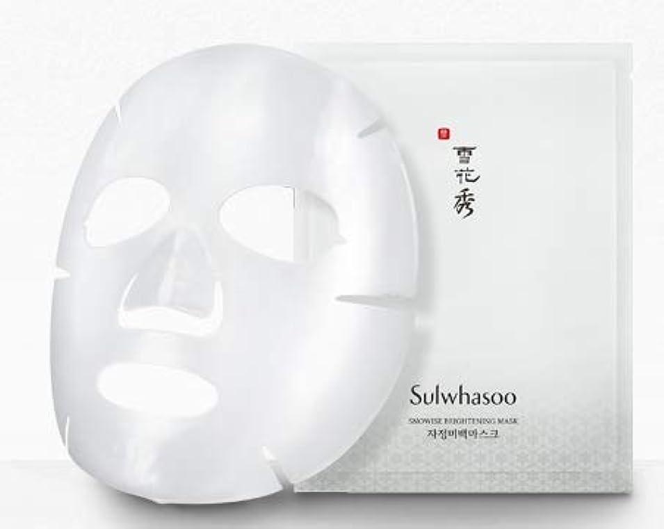 確立ボール醜い[(雪花秀) Sulwhasoo] [Snowise Brightening Mask 20g*5ea] [並行輸入品]