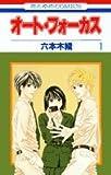 オート・フォーカス 第1巻 (花とゆめCOMICS)