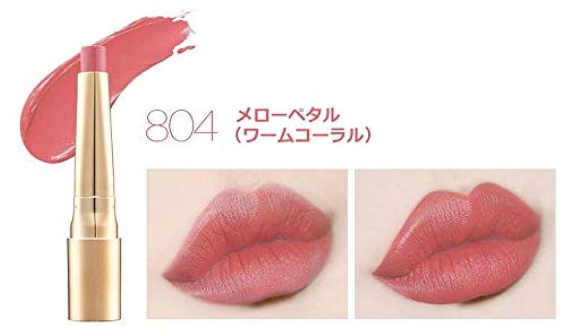 [too cool for school] Artclass Tracage Lip/アートクラストラサージュリップ??トライアングルリップ (#804メローペタル(ワームコーラル)) [並行輸入品]