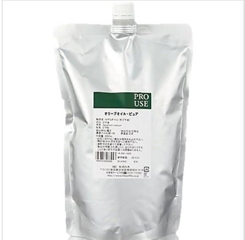 リル伝統乳白色石けん用オリーブオイル 1Kg