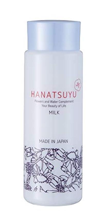 彼らはタワー宿HANATSUYU(はなつゆ)乳液 120mL さっぱりツヤ肌保湿【うるおい ボタニカル スキンケアシリーズ】日本製 敏感肌?乾燥肌の方におすすめ
