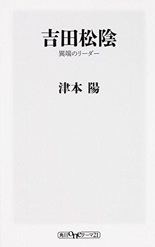 吉田松陰 異端のリーダー (oneテーマ21)の詳細を見る