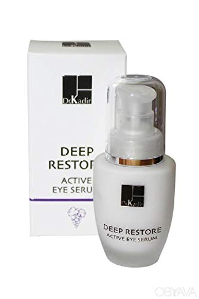 気分が悪い精巧な救急車Dr. Kadir Deep Restore Active Eye Serum 30ml
