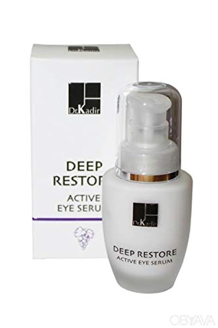 通貨失速測定可能Dr. Kadir Deep Restore Active Eye Serum 30ml