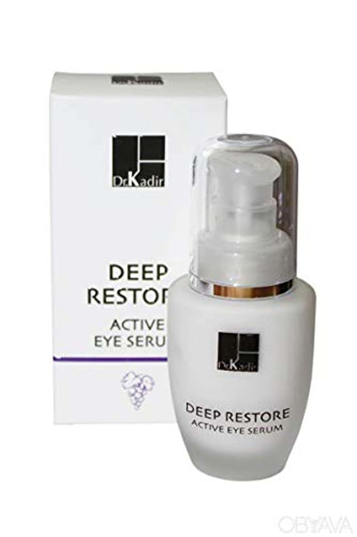 家暴力的な絶滅Dr. Kadir Deep Restore Active Eye Serum 30ml