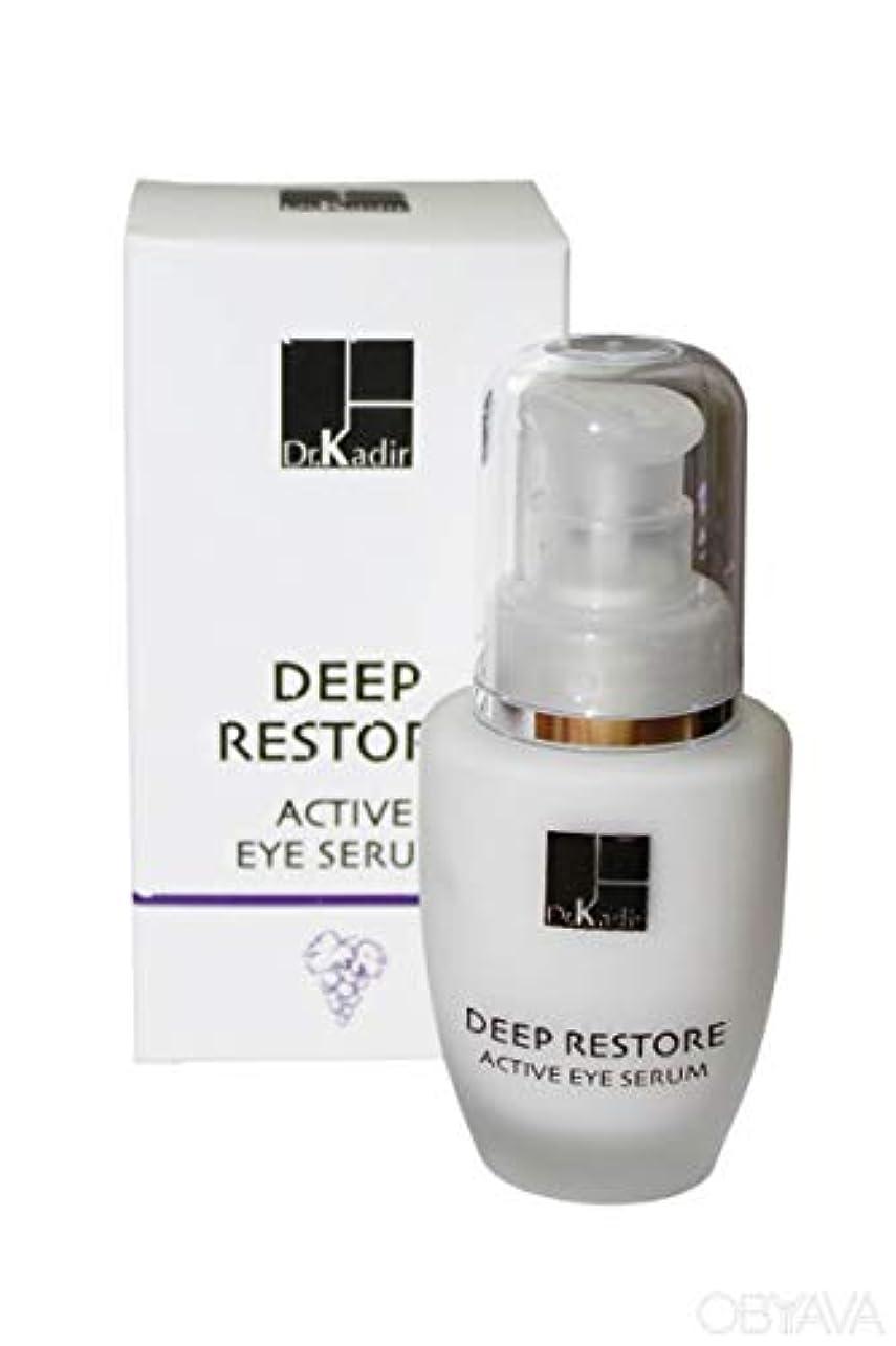 慢花に水をやる移民Dr. Kadir Deep Restore Active Eye Serum 30ml