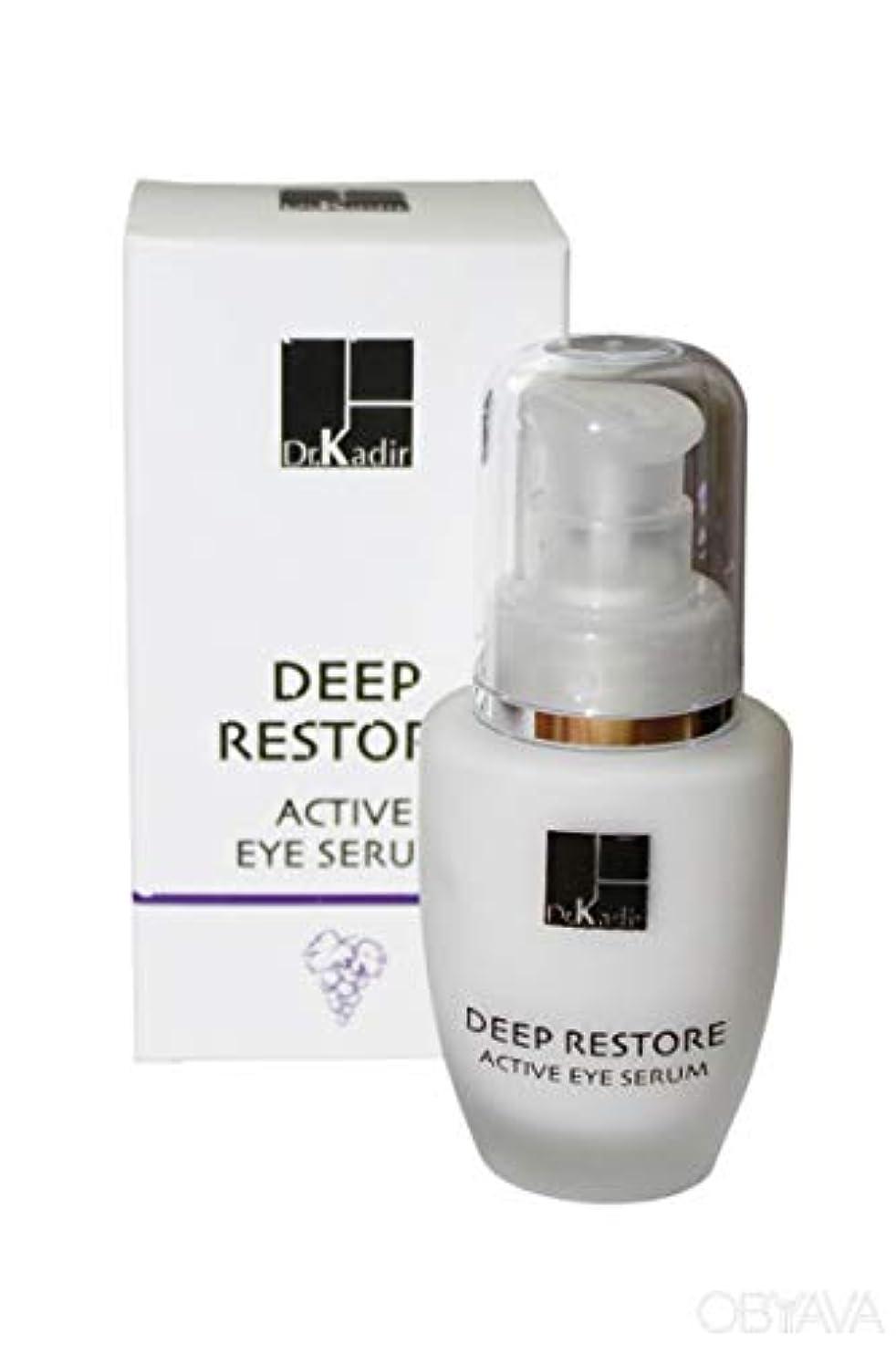 アルバニー汗叫ぶDr. Kadir Deep Restore Active Eye Serum 30ml