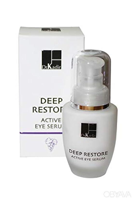 首相シュガー保持Dr. Kadir Deep Restore Active Eye Serum 30ml