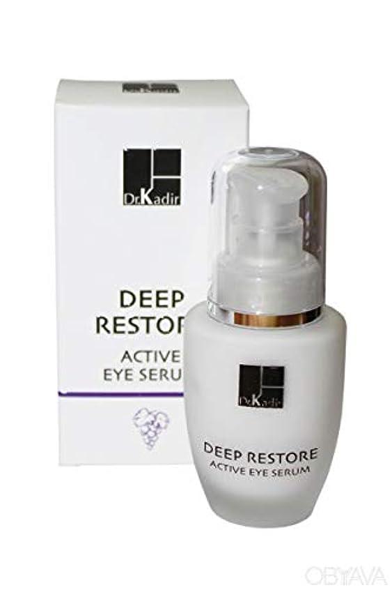 見分ける非行空いているDr. Kadir Deep Restore Active Eye Serum 30ml