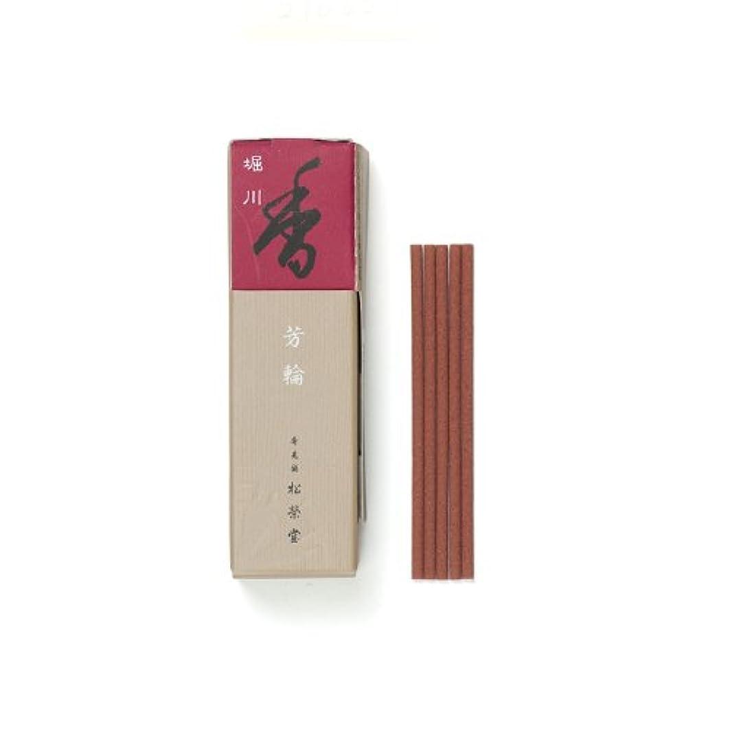 木材フォーム管理します銘香芳輪 松栄堂のお香 芳輪堀川 ST20本入 簡易香立付 #210223
