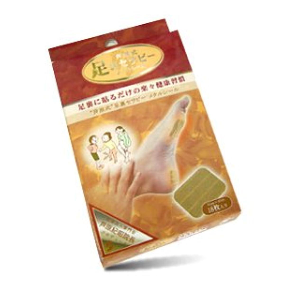 音声同化収穫芦原式足裏セラピー メタルシール 84枚入り 足裏に貼るだけの楽々健康習慣!