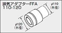 【0702438】ノーリツ 給湯器 関連部材 給排気トップ(2重管方式及び2本管方式) 排気アダプターFFA 110-120
