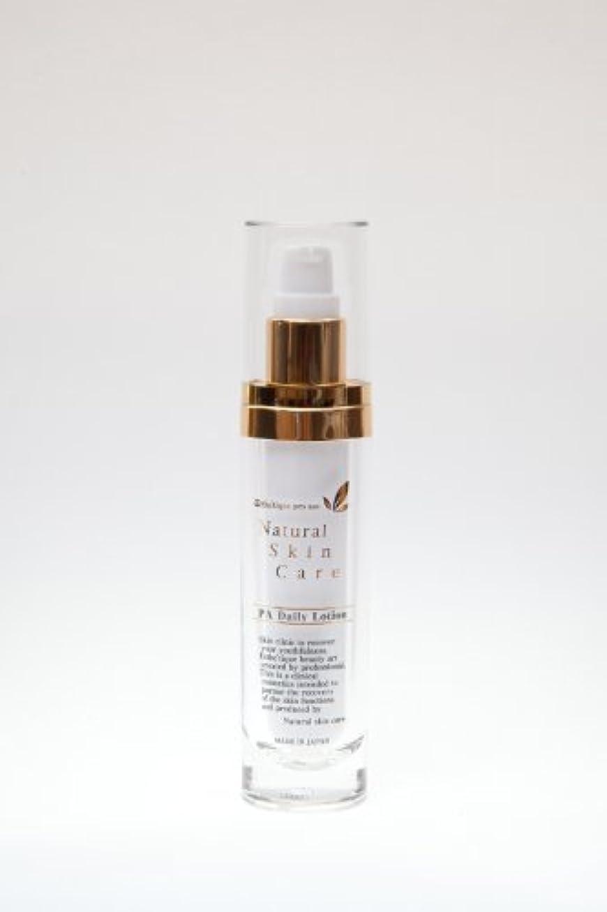 ファイバ明るくする二次PA デイリーローション 30ml : EGF フラーレン リピジュア アルジレリン 配合ジェルタイプ収斂化粧水 サロン専売化粧品 R-Cell(リセル)