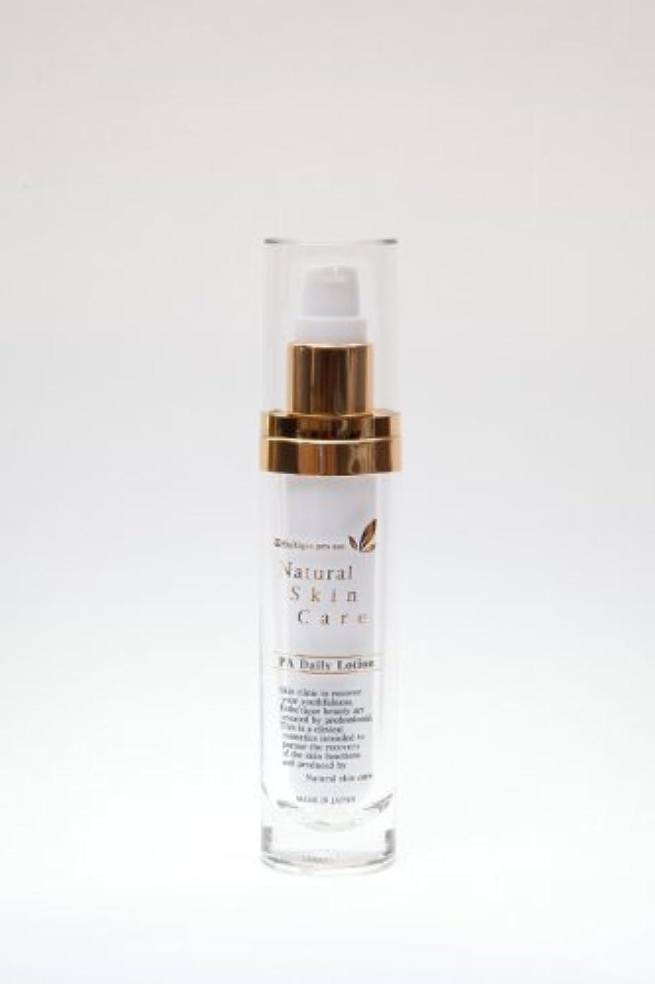 リル差し引く結晶PA デイリーローション 30ml : EGF フラーレン リピジュア アルジレリン 配合ジェルタイプ収斂化粧水 サロン専売化粧品 R-Cell(リセル)