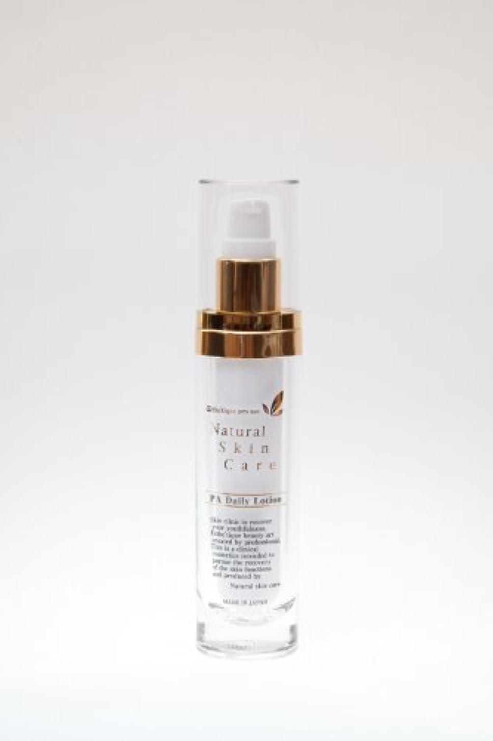 少数モジュールモートPA デイリーローション 30ml : EGF フラーレン リピジュア アルジレリン 配合ジェルタイプ収斂化粧水 サロン専売化粧品 R-Cell(リセル)
