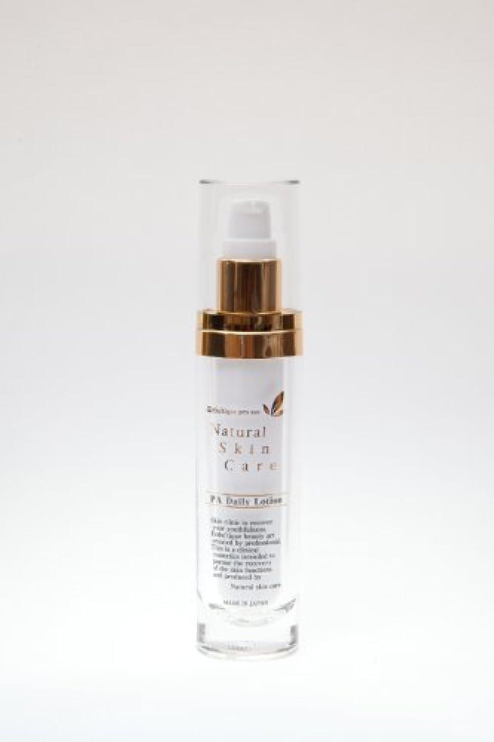 PA デイリーローション 30ml : EGF フラーレン リピジュア アルジレリン 配合ジェルタイプ収斂化粧水 サロン専売化粧品 R-Cell(リセル)