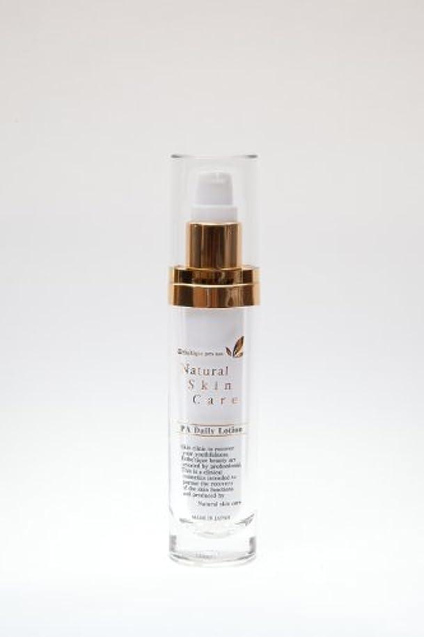 癒す正確かわすPA デイリーローション 30ml : EGF フラーレン リピジュア アルジレリン 配合ジェルタイプ収斂化粧水 サロン専売化粧品 R-Cell(リセル)