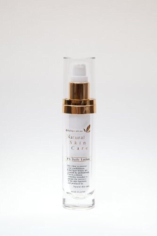 最初フェード独創的PA デイリーローション 30ml : EGF フラーレン リピジュア アルジレリン 配合ジェルタイプ収斂化粧水 サロン専売化粧品 R-Cell(リセル)