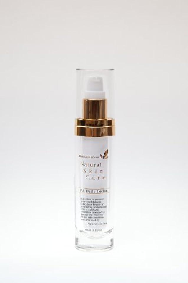 合図敬の念移行するPA デイリーローション 30ml : EGF フラーレン リピジュア アルジレリン 配合ジェルタイプ収斂化粧水 サロン専売化粧品 R-Cell(リセル)