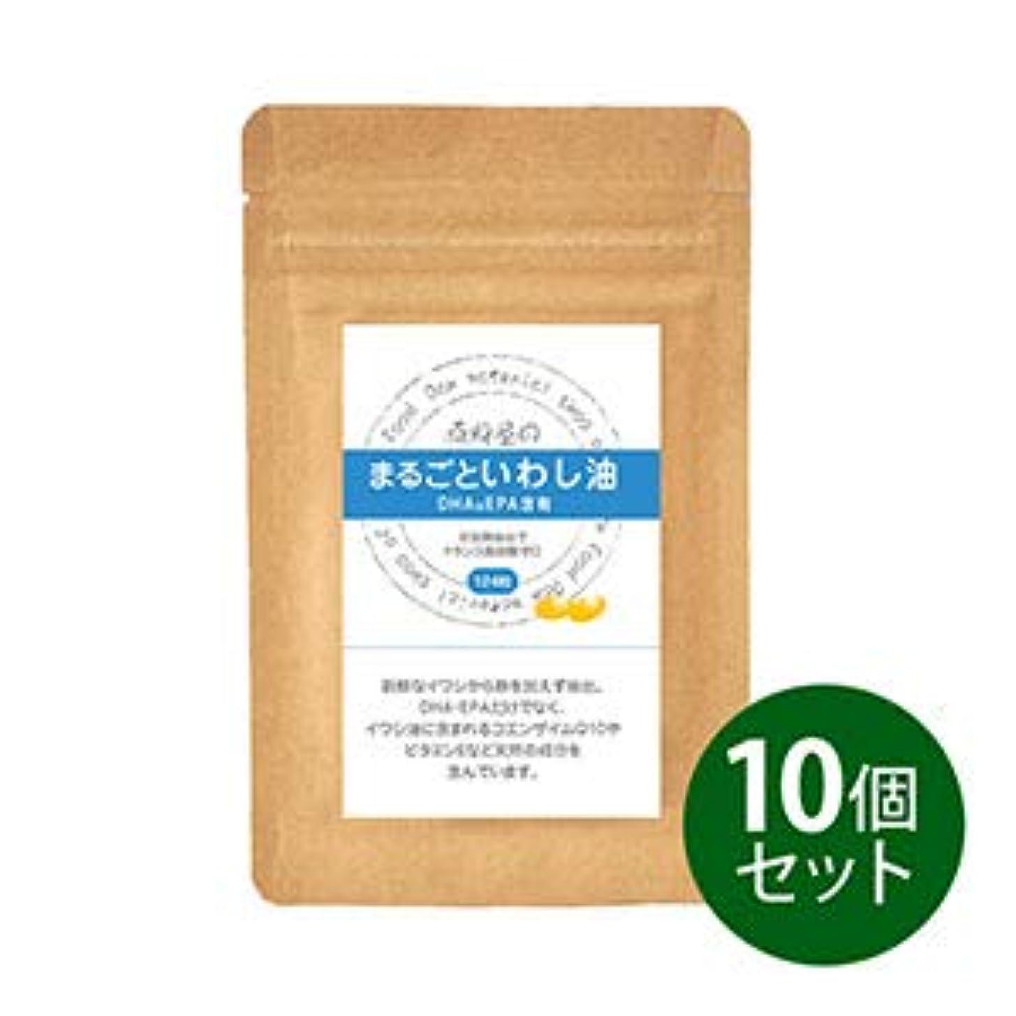 ウェイター銅欲望原料屋の【まとめ買い】まるごといわし油124粒×10個セット