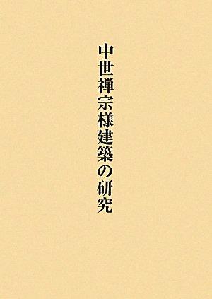 中世禅宗様建築の研究―関口欣也著作集〈1〉 (関口欣也著作集 1)