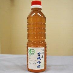 紀州南高梅栽培 竹内農園特製 有機梅酢500cc×3個