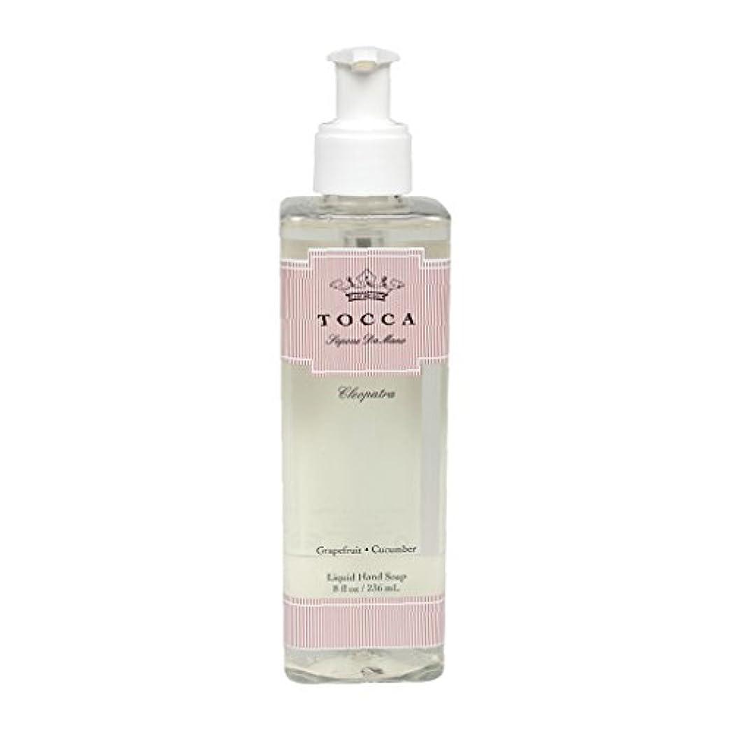 多分グッゲンハイム美術館複雑でないトッカ(TOCCA) ハンドソープ クレオパトラの香り 236ml(手洗用 ポンプタイプ グレープフルーツとキューカンバーのフレッシュでクリーンな香り)