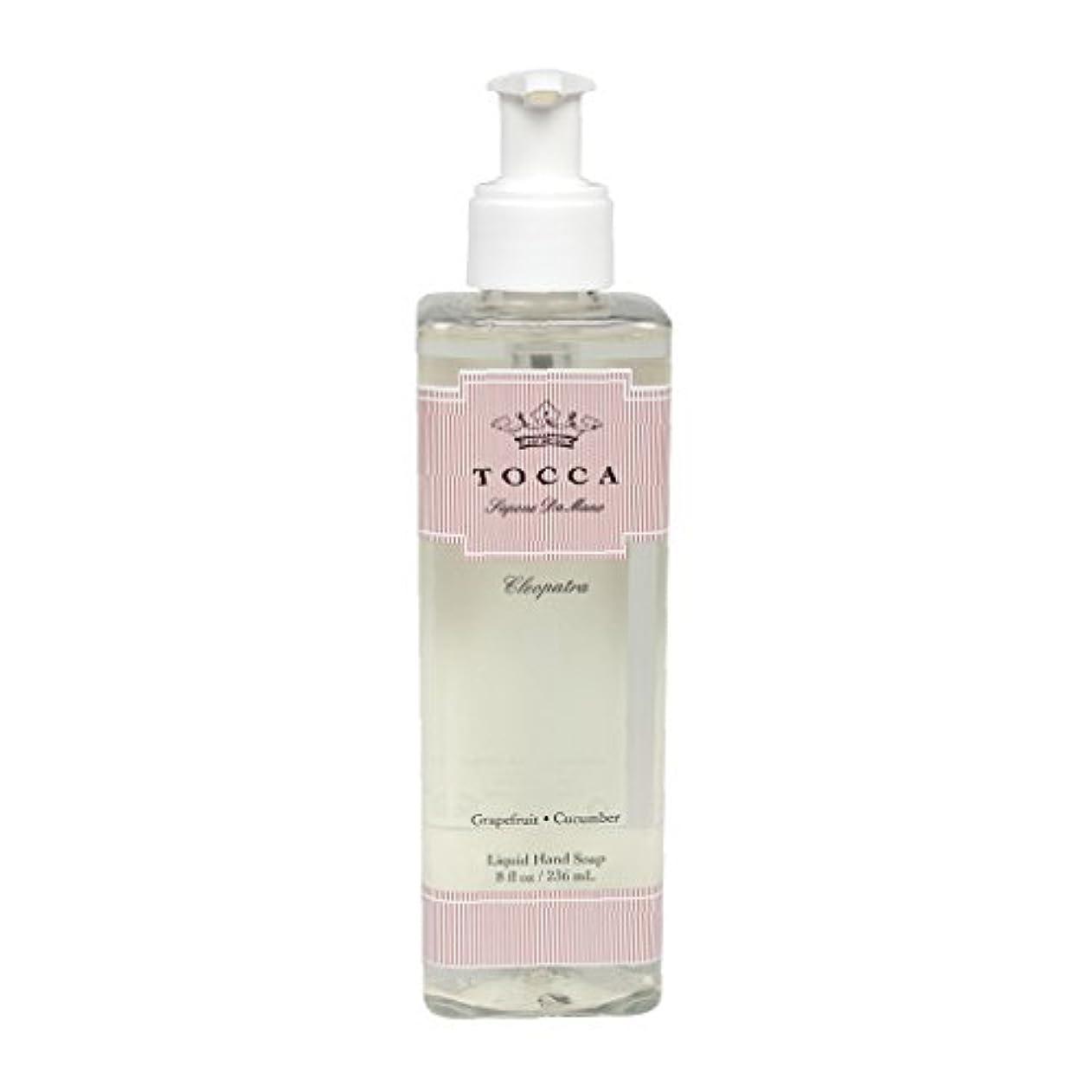 トロピカルシガレットアシストトッカ(TOCCA) ハンドソープ クレオパトラの香り 236ml(手洗用 ポンプタイプ グレープフルーツとキューカンバーのフレッシュでクリーンな香り)