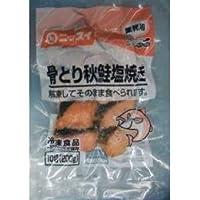 ニッスイ 骨とり 秋鮭塩焼き 200g 【冷凍】/ニッスイ(6袋)