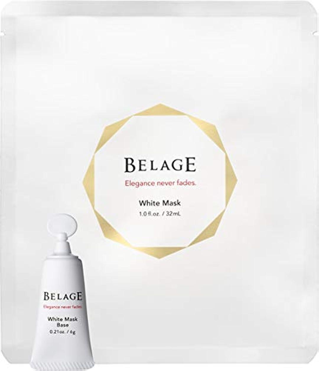 依存する必需品バーゲンハリウッド化粧品 ベルアージュ ホワイトパックセット ∞ 医薬部外品