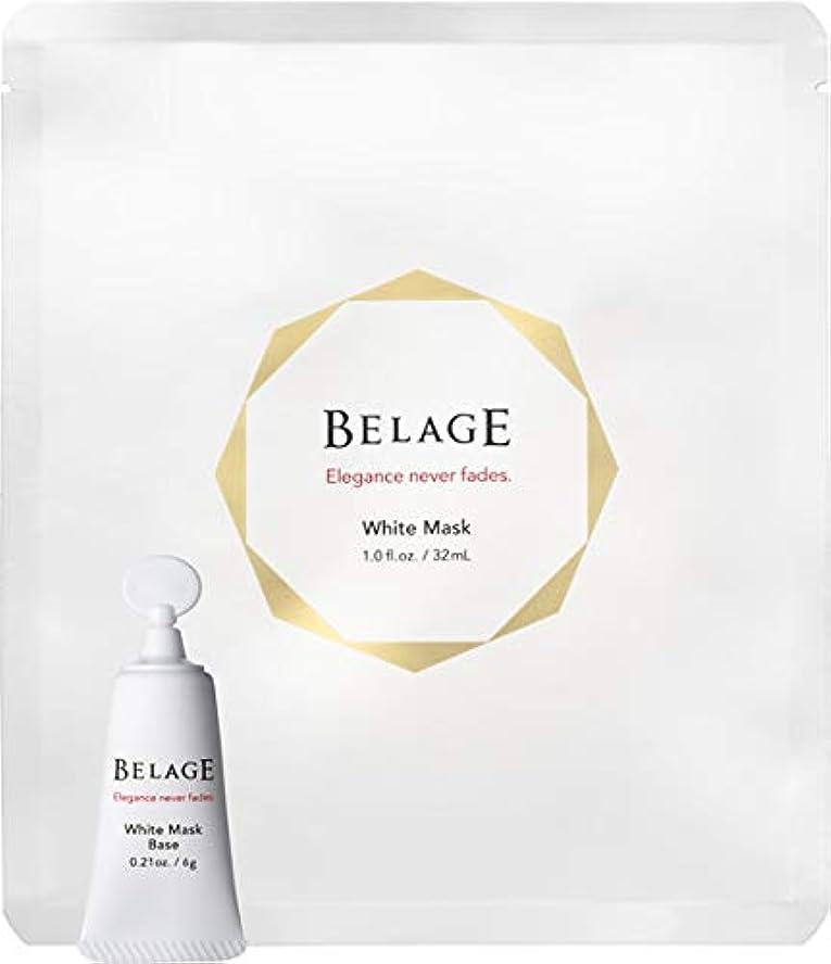 広範囲日常的に多くの危険がある状況ハリウッド化粧品 ベルアージュ ホワイトパックセット ∞ 医薬部外品