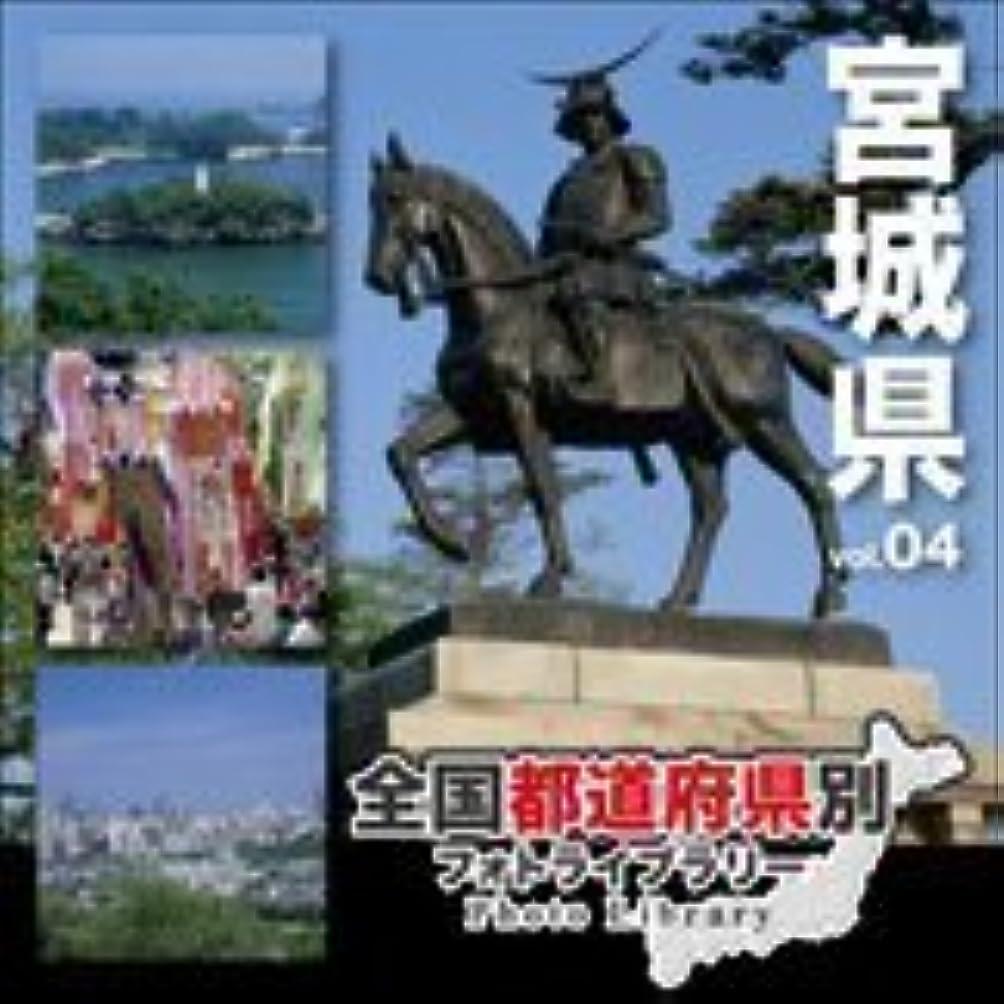 想像するアノイ定義全国都道府県別フォトライブラリー Vol.04 宮城県
