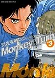 モンキーターン 3 (少年サンデーコミックススペシャル)