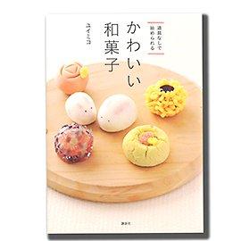 道具なしで始められる かわいい和菓子   1冊 TOMIZ cuoca(富澤商店)