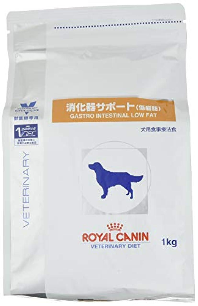 ペルメル使役農奴【療法食】 ロイヤルカナン ドッグフード 消化器サポート(低脂肪) 1kg
