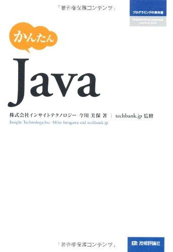 かんたんJava (プログラミングの教科書)の詳細を見る