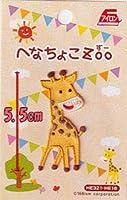 へなちょこZOO(ズー)刺しゅうワッペン HE16 キリン