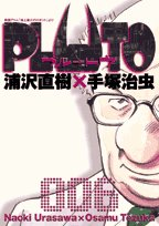 PLUTO 6 (ビッグコミックス)の詳細を見る