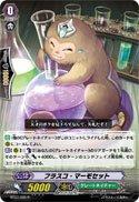 R◆フラスコ・マーモセット(BT07/028R)