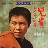 兄貴 (MEG-CD)