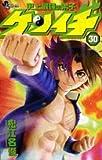史上最強の弟子ケンイチ 30 (少年サンデーコミックス)