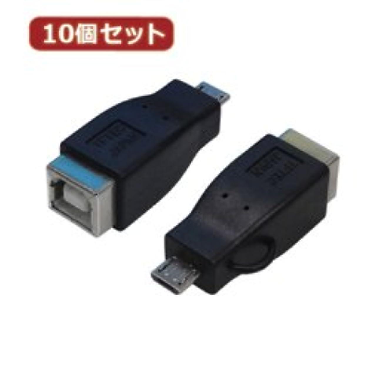 姓れんが導出【まとめ 4セット】 変換名人 10個セット 変換プラグ USB B(メス)→microUSB(オス) USBBB-MCAX10