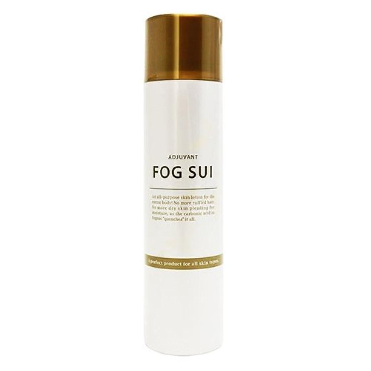 ブラウン拡張話アジュバン フォグスイ 【全身用化粧水】 FOGSUI  120g