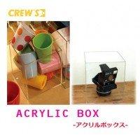 アクリルボックス5面体 15cm角 AB-150 【人気 おすすめ 】