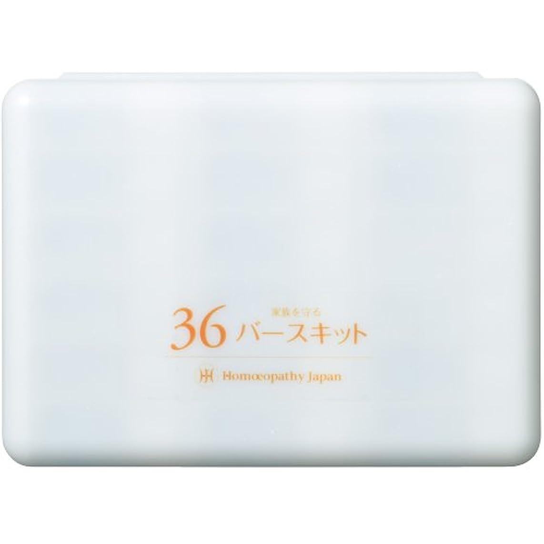 二層ビスケット合体ホメオパシージャパンレメディー 36バースキット