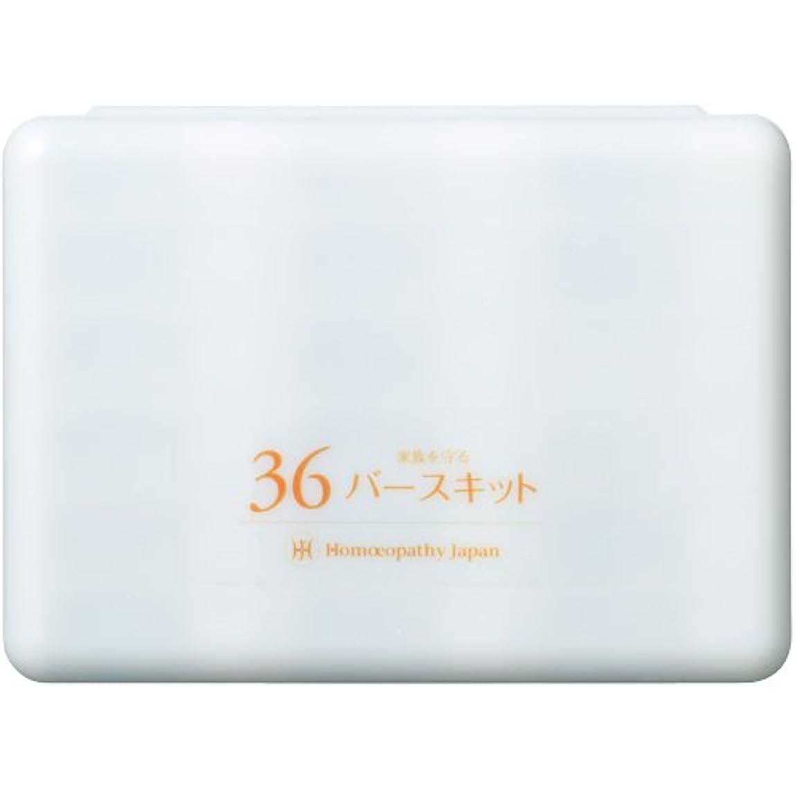 バッグ止まる第四ホメオパシージャパンレメディー 36バースキット