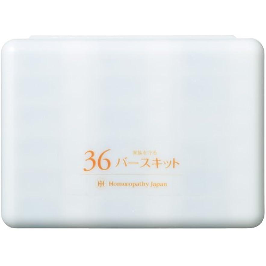 吸い込む制約水銀のホメオパシージャパンレメディー 36バースキット