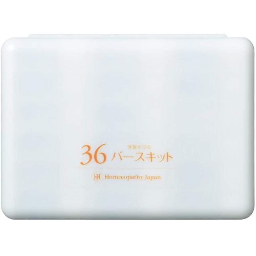 適応する倉庫加入ホメオパシージャパンレメディー 36バースキット