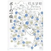 『萩尾 望都 パーフェクトセレクション』コミックセット
