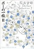 ポーの一族 II 萩尾望都Perfect Selection 7 (フラワーコミックススペシャル) 画像